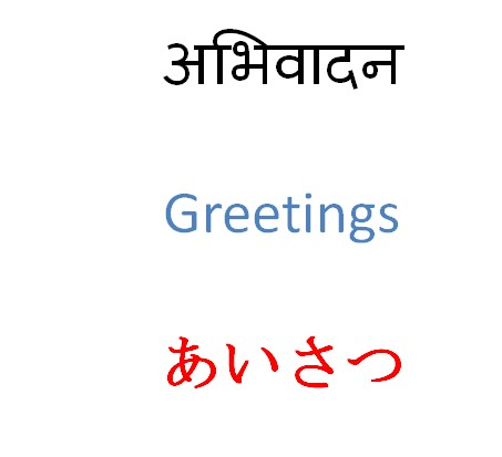 JLPT N5 Greetings 1